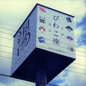 大津温泉おふろcafe「びわこ座」