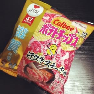 47都道府県ご当地ポテトチップスのうち近江牛ステーキ味の滋賀県のポテチ