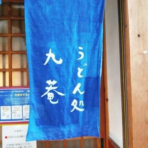 上野市駅前にある九菴という名前のうどん屋