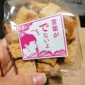 松江駅の駅ビルに入る商業施設シャミネ松江にあるもう言葉がでませんという名前の高級食パン専門店で購入したラスク