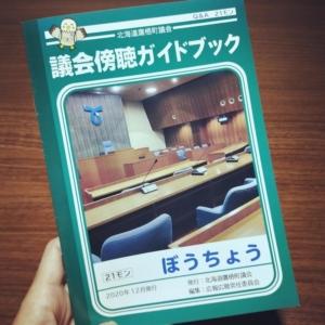 鷹栖町議会が発行しているジャポニカ学習帳とコラボしたぼうちょうノート