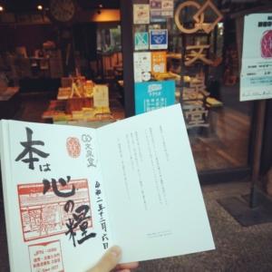 滋賀県長浜市の書店である文泉堂でもらった御書印