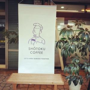 奈良県斑鳩町の法隆寺周辺にある聖徳太子をテーマにしたカフェ
