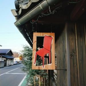 滋賀県東近江市八日市にある赤い椅子の看板が印象的な小杉椅子張店