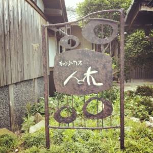 ギャラリーカフェ人と木の看板