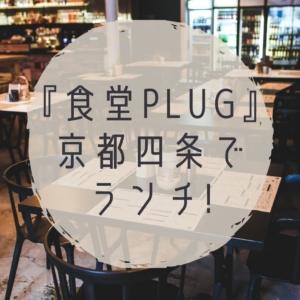 京都四条の食堂PLUG