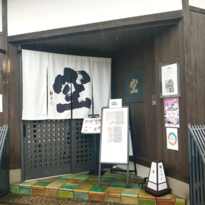 京都らしいランチとして鴨しゃぶを食べるなら東寺近くの「空」