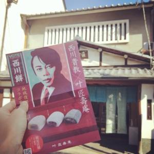 西川餅のチラシと叶匠壽庵